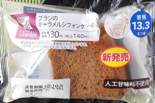糖質控えめのブラン入り生地に別立てメレンゲとキャラメルソースを合わせてしっとりふんわり焼き上げたシフォンケーキ。