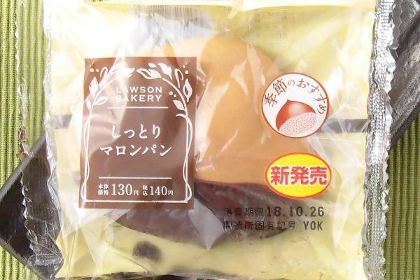 栗入りマロンクリームをマロン味の生地で包み、マロン味の皮とコーティングのチョコをかけたパン。