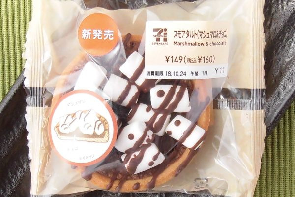 タルト生地にチョコクリームを敷いてマシュマロを盛り付け、チョコを線がけにしたタルト。