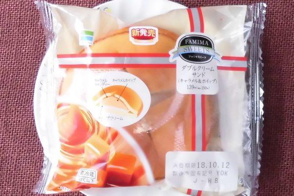 キャラメルクリーム、キャラメルキャンディーチップ、ホイップクリームをスポンジ生地でサンド。