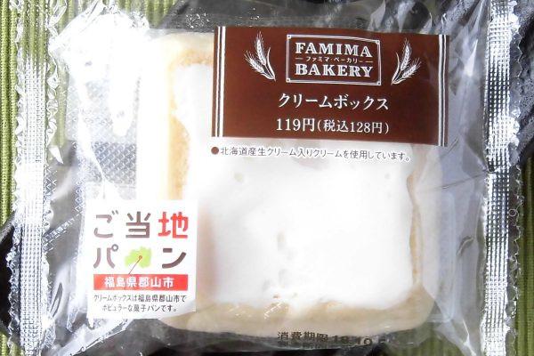 四角く焼き上げたソフトなパンにミルククリームを絞った、福島県郡山市のご当地パン。