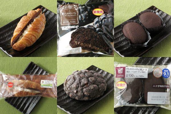 セブン-イレブン「チョコ&ホイップクロワッサン」、ローソン「黒いメロンパン ベルギーチョコホイップ」、ローソン「ブランのスイートチョコ蒸しケーキ~ベルギーチョコ使用~」