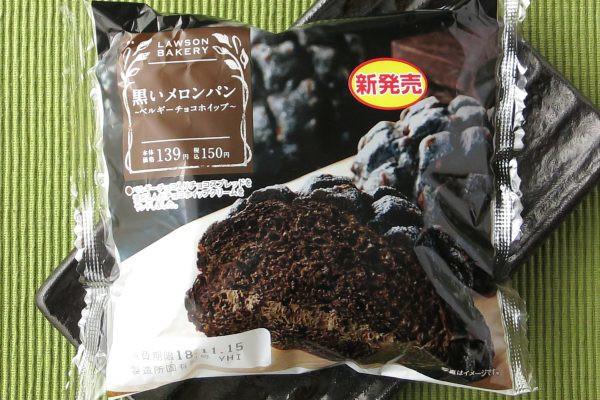 ココア入りしっとり生地にチョコチップ入りの皮をかぶせて焼き上げ、ベルギーチョコ入りホイップをサンドしたメロンパン。