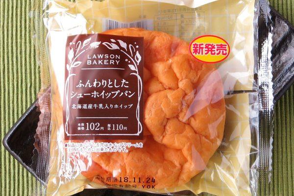 北海道産牛乳入りホイップを、シュー生地をトッピングしたふんわり生地に詰め込んだパン。