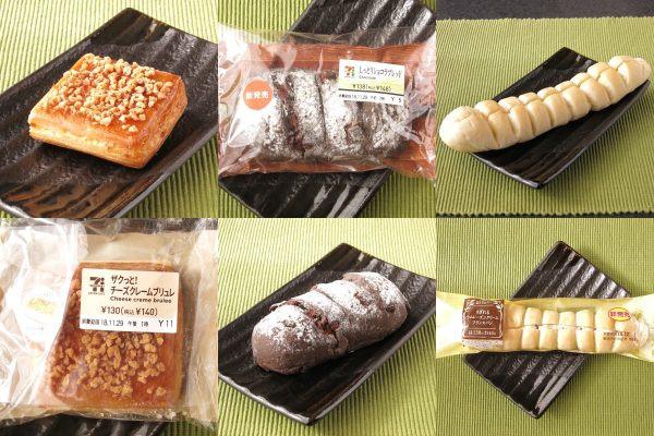 セブン-イレブン「ザクっと!チーズクレームブリュレ」、セブン-イレブン「しっとりショコラブレッド」、ローソン「ちぎれるラムレーズンクリームフランスパン」