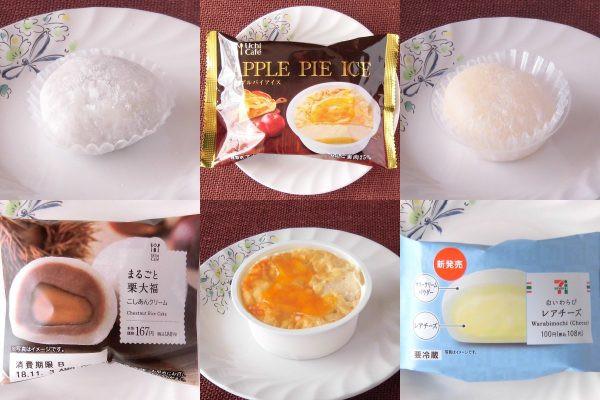 ローソン「まるごと栗大福(こしあんクリーム)」、ローソン「ウチカフェ アップルパイアイス」、セブン-イレブン「白いわらびレアチーズ」
