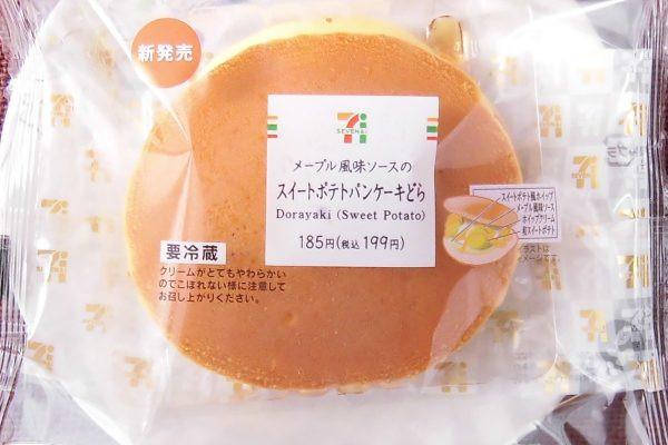 スイートポテト仕立てのクリームに、ホイップ、ころころおいも、メープル味ソースをかけてふんわり食感パンケーキで挟んだ生どら。