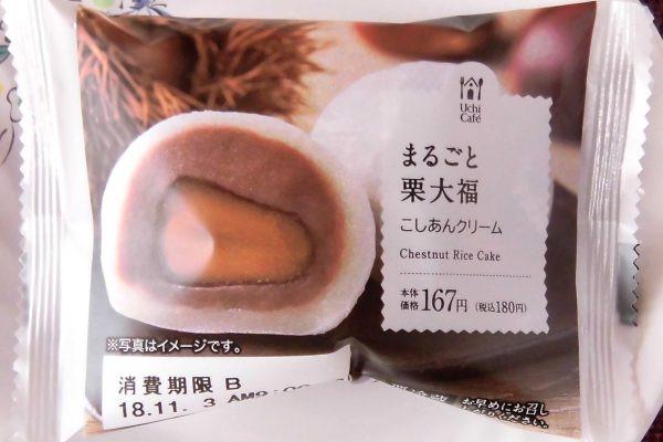 渋皮栗をまるごと一粒こしあんと共に、新潟県産羽二重粉を使ったやわらかなお餅でくるんだ大福。