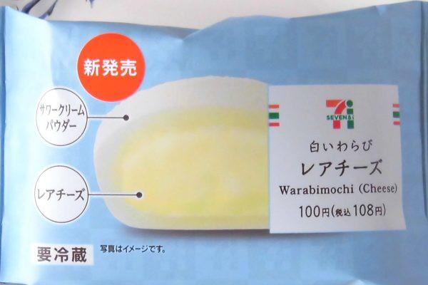 濃厚なレアチーズクリームを白いわらびもち生地で包んだ仕立て。