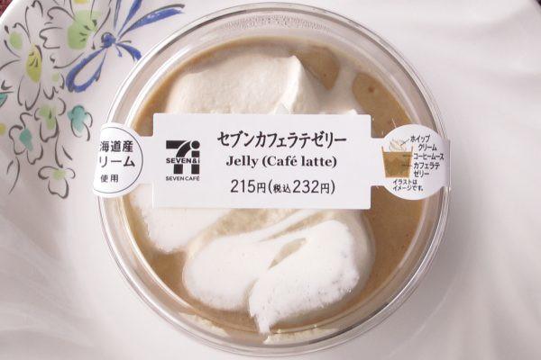 セブンカフェの豆から抽出したコーヒーにミルクを加え、カフェラテゼリーとカフェラテムースを合わせてホイップを盛り付けたゼリー。