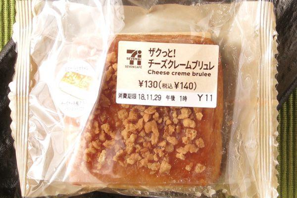 チーズクリームをデニッシュ生地に包み、表面を焦がしキャラメルで覆ってザクザク食感に仕上げた菓子パン。