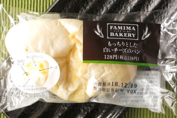 角切りチーズ入りチーズクリームをもっちり生地で包み、チーズクリームとシュレッドチーズをトッピングしたパン。