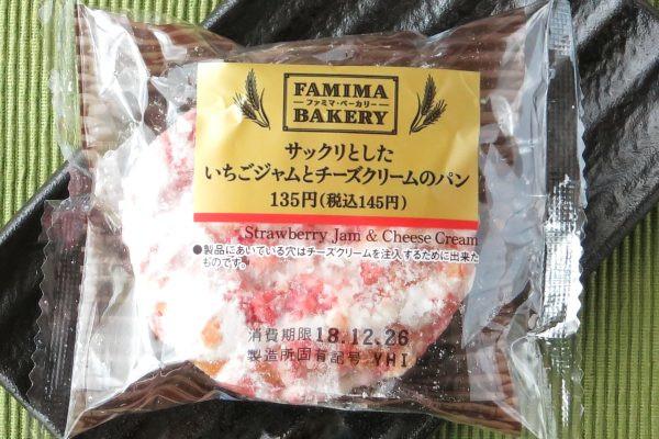 イチゴジャムとクリームチーズを包み込み、2種類のクッキー生地をのせたサックリ食感イチゴ風味のパン。