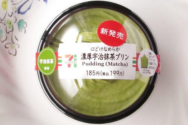 濃厚抹茶プリンに抹茶ホイップを盛り付けた、緑モチーフのスイーツ。
