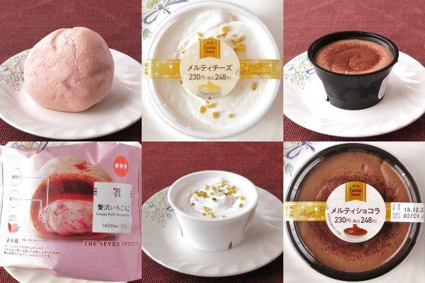 セブン-イレブン「贅沢いちごもこ」、ファミリーマート「メルティチーズ」、ファミリーマート「メルティショコラ」