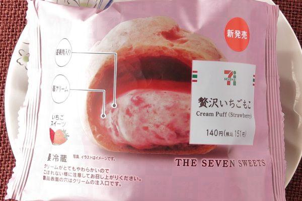 """いちご果肉をたっぷり入れたいちごクリームを詰め込んだ、もっちり生地の""""もこ""""新作。"""