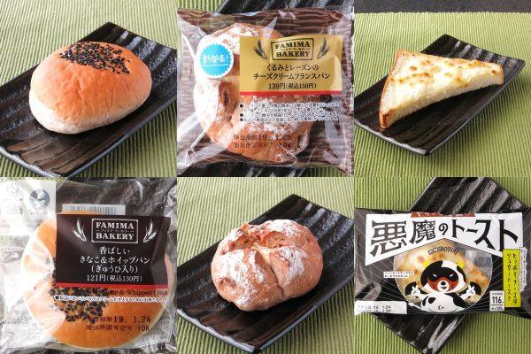 ファミリーマート「きなこ&ホイップパン(ぎゅうひ入り)」、ファミリーマート「くるみとレーズンのチーズクリームフランスパン」、ファミリーマート「三角チョコパイ」、ローソン「悪魔のトースト」