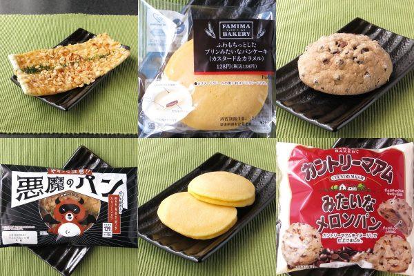 ローソン「悪魔のパン」、ファミリーマート「プリンみたいなパンケーキ(カスタード&カラメル)」、ローソン「カントリーマアムみたいなメロンパン」