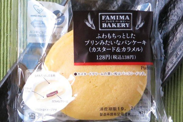 カラメルクリームとカスタードクリームを、黄色いパンケーキでサンド。