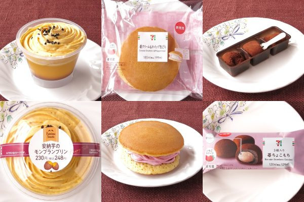 ファミリーマート「安納芋のモンブランプリン」、セブン-イレブン「苺クリーム&ホイップ生どら」、セブン-イレブン「苺ちょこもち」