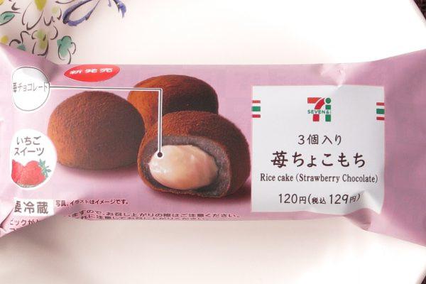 濃縮果汁を加えた苺味のチョコを、柔らかい餅で包みココアパウダーをまぶして一口サイズに仕上げた3個入り。