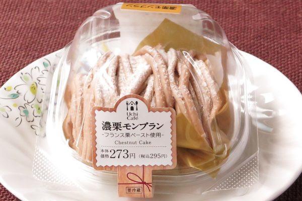 フランス産の栗を皮ごと蒸し上げたペーストを使用し、濃厚でリッチな栗の味わいのモンブラン。
