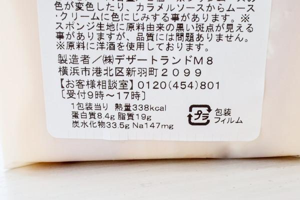 ファミマ プリンケーキサンド