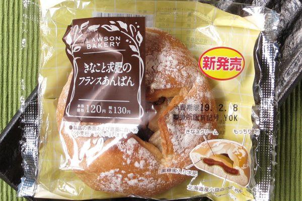 黒須きなこクリーム、北海道産小豆のつぶあん、黒糖蜜入り求肥をしっとり口どけのよい生地で包んで焼き上げたフランスパン。