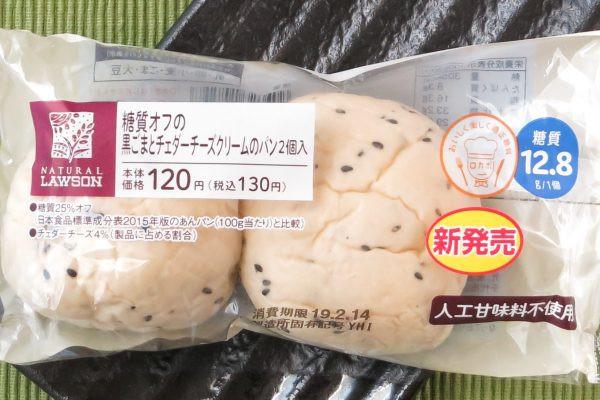 糖質を抑えたもちもち生地に香ばしい黒ごまを練り込み、チェダーチーズクリームを包んだパン。