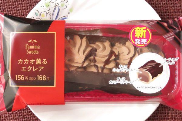 ファミマ専用ハイカカオチョコ使用のチョコカスタード・チョコホイップW仕立てエクレア。