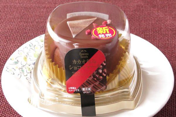 ファミマ専用ハイカカオチョコとラズベリーソースを使用したショコラケーキ。