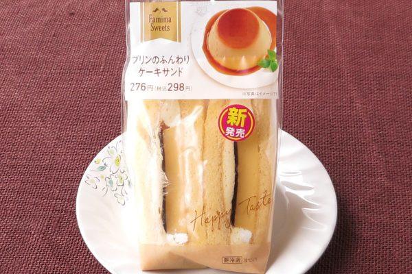 プリンを2種類のクリームとともに、ふんわりスポンジで挟んだケーキサンド。