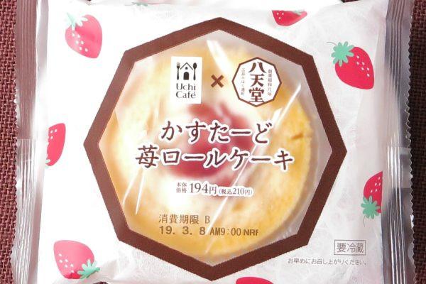 優しい甘さのカスタードクリームに甘酸っぱい苺ソースをトッピングしたロールケーキ。