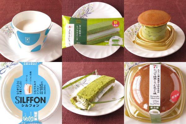 ローソン「シルフォン ~シルクミルクシフォン~」、ファミリーマート「旨み抹茶のもっちりけーき」、セブン-イレブン「たっぷり抹茶くりぃむ生どら焼」