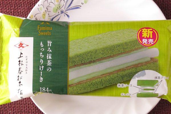 抹茶ソースをぎゅうひで包み、抹茶クリームとともに抹茶生地でサンドした上林春松本店監修デザート。