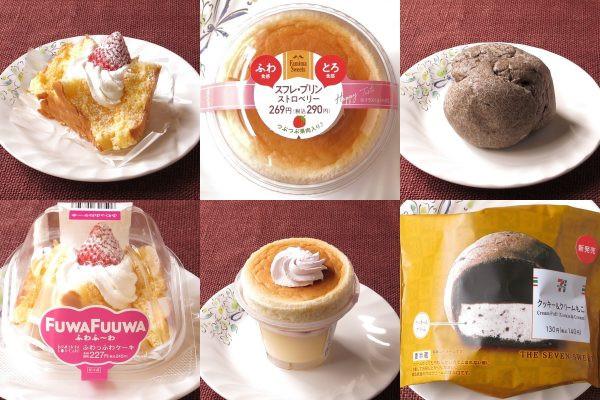 ローソン「ふわふ~わ ‐ふわっふわケーキ‐」、ファミリーマート「スフレ・プリン ストロベリー」、セブン-イレブン「クッキー&クリームもこ」