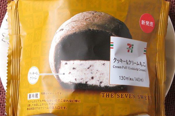 ココアクッキー入り濃厚バニラクリームを、もちっとした生地につめた「もこ」新作。