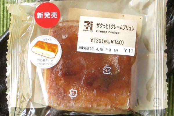 プリンのようなカスタードをさっくりデニッシュに詰め、表面をザクザクとキャラメリゼしたパン。