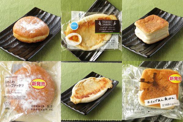 ローソン「ふわふわホイップドーナツ」、ファミリーマート「こんがりチーズのパン(ツナ&チーズクリーム)」、ローソン「マチノパン ホイップあん角ぱん」