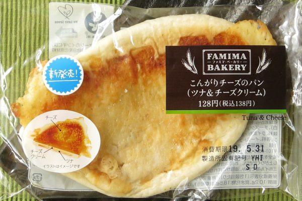 ツナとチーズクリームを包んだフランスパン生地に、チーズをトッピングして香ばしく焼き上げたパン。