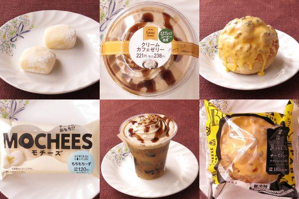ローソン「モチーズ ‐もちもち~ず‐」、ファミリーマート「クリームカフェゼリー」、ローソン「Uchi Café×PABLO チーズシュー(アプリコットソース使用)」