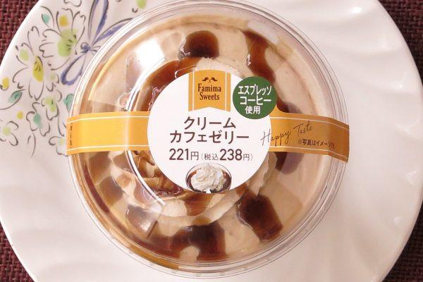 食べ応えある珈琲ゼリーに、北海道産生クリーム入り珈琲風味ホイップをトッピング。