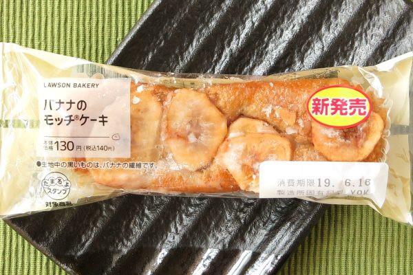 生バナナペースト入りのケーキに、シュガーコーティングしたフライドバナナチップをトッピング。