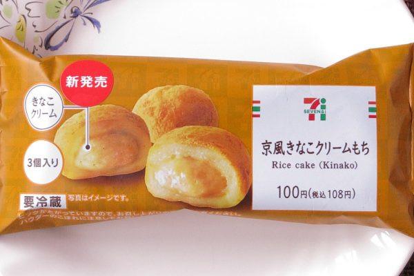 香り高い京風きなことホイップを合わせ、餅で包んできなこをまぶした和洋折衷スイーツ。
