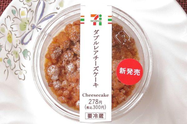 濃厚レアチーズ、爽やかレモン風味ふんわりレアチーズ、バター香るサクサククッキーの3層仕立て。