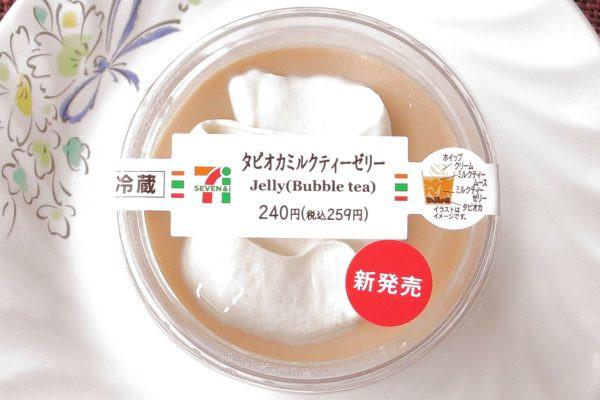 タピオカに、アッサム紅茶とコクのあるミルクを合わせたミルクティーゼリーとムースを重ねてホイップを盛りつけたカップスイーツ。