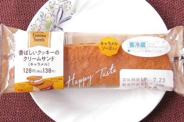 コクのあるクリームとキャラメルペーストを、香ばしいキャラメル風味クッキーでサンド。