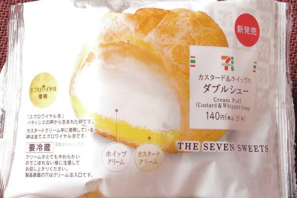 ホイップとカスタードを、発酵バターとエグロワイヤル®使用の歯切れ良い皮に詰めたシュークリーム。