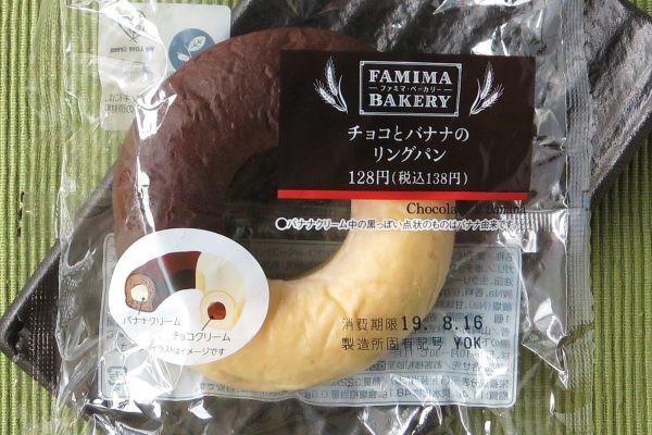 チョコクリームを包んだバナナ生地とバナナクリームを包んだチョコ生地、2色からなるリングパン。