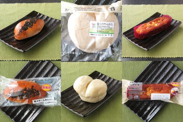 ローソン「マチノパン 秋のおいもあんぱん」、セブン-イレブン「塩バニラクリームのパン」、ローソン「安納芋のモッチケーキ」